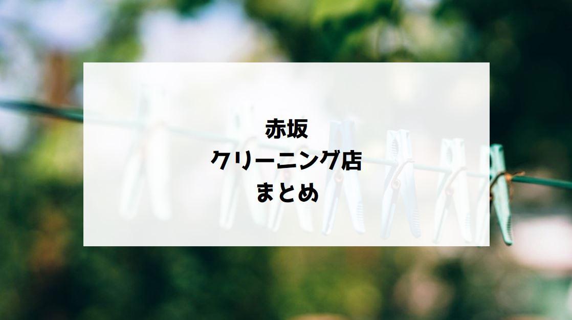 赤坂クリーニング