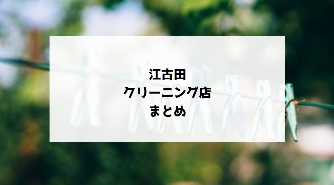 江古田クリーニング