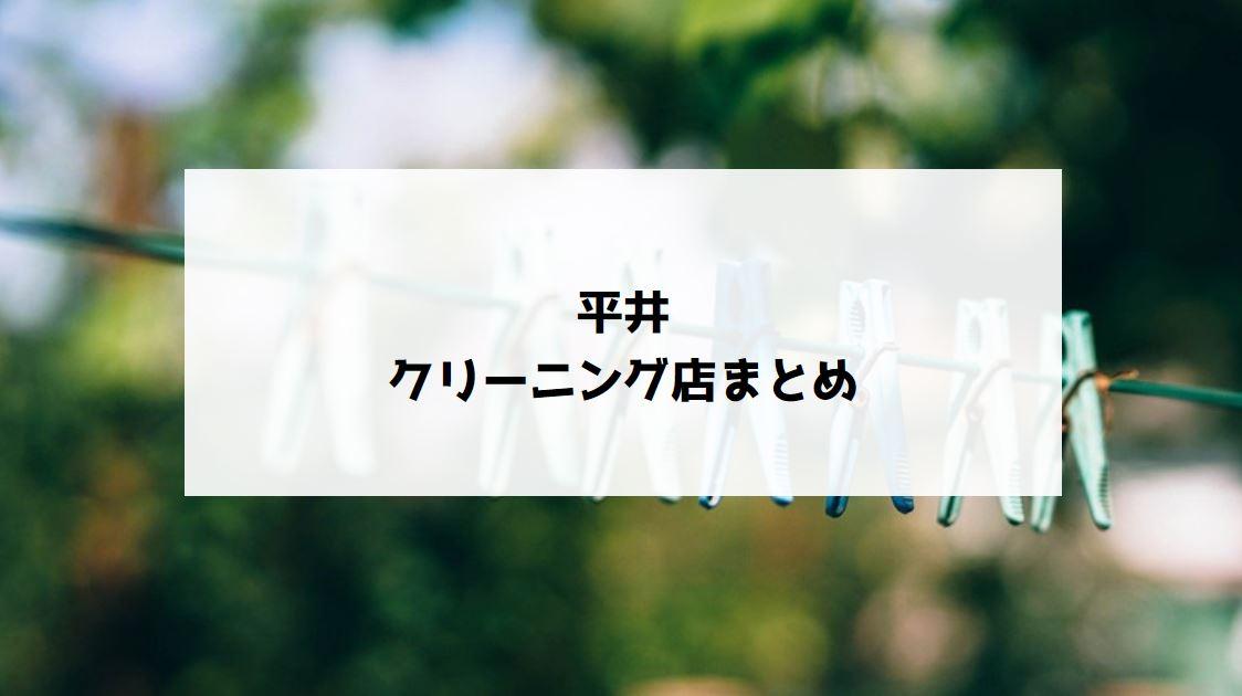 平井クリーニング