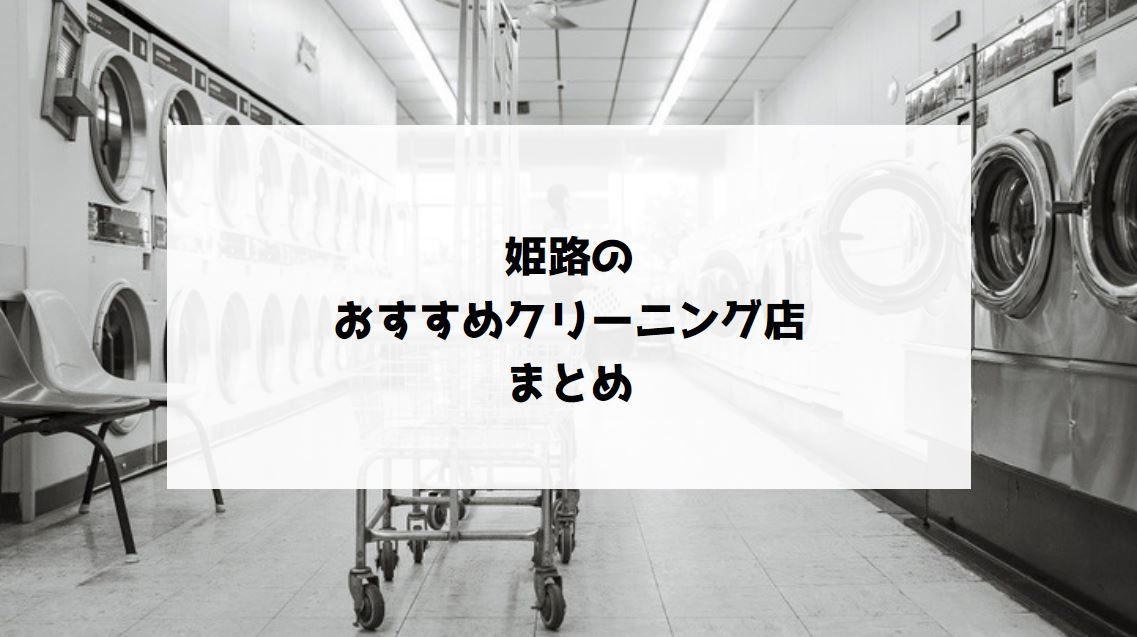 姫路クリーニング
