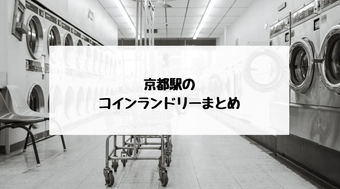 京都駅のコインランドリー