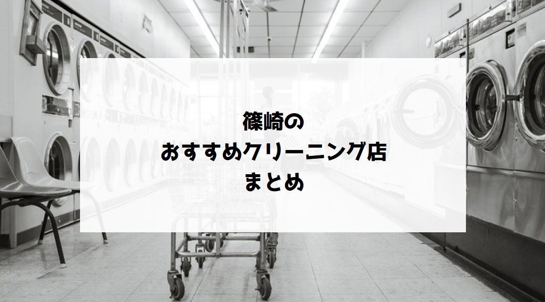 篠崎クリーニング