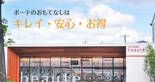 名古屋 駅 コインランドリー